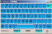 SoftBoard屏幕软键盘绿色版 5.0