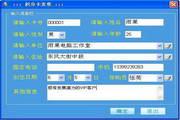 雨果VIP会员积分管理系统(短信版)