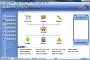 赢通商业管理系统A3 专业版 2015-08-05