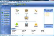 赢通商业管理系统A3 标准版 2014-03-26