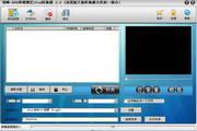 顶峰-DVD和视频至iPod转换器 7.2