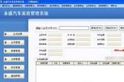 永盛汽车美容管理系统ACCESS版 20120424