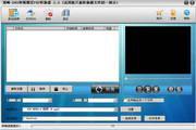 顶峰-DVD和视频至PSP转换器 7.3