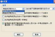 FS中高考监考编排系统 2012.1