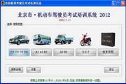 红绿灯驾考-驾校一点通驾驶员模拟考试-北京版 2014.1.1