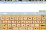 手机QQ输入法 For S60V5