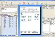 快易通中医处方系统 6.0.1