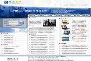 電腦集團網站管理系統
