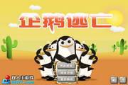 企鹅逃亡小游戏