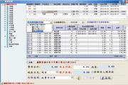 龙翔物业收费管理系统 9.36