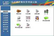 青岛易时餐饮酒店快餐店管理软件