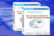 楚天迈德服装会员管理软件 1.0