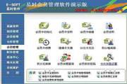 青岛易时通用会员刷卡积分折扣储值管理软件