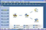 易达食品销售行业管理软件 2012