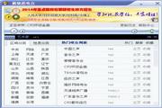 超级虎电台 1.3.0603