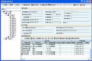 正久物业管理系统 6.0
