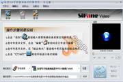 私房3GP手机视频格式转换软件