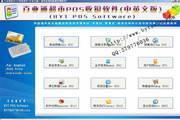 百业通中英文POS收银软件(英文版超市软件) 2015