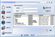 文件夾加密高級版