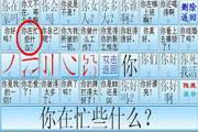 潘罗森拼音输入法 4.3.3