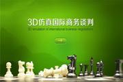 亿学3D虚拟仿真国际商务谈判实训系统 4.5.0