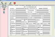 宇田港航管理系统
