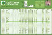 QQ推广精灵 1.3.0.3