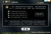 黑云一键重装系统 2.5-2 极速版