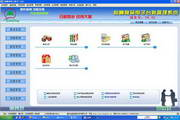 仙峰商业管理软...