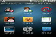 QQ安全助手 For Android