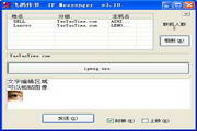IP Messenger (IPMsg)