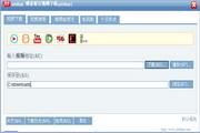 奇艺网视频下载(xmlbar) 8.5