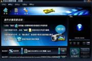 艾奇MOD视频格式转换器软件 3.80.506