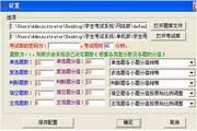 FS学生自助考试练习系统(单机版) 2013.2.24