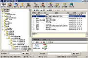 普尔菲特文件管理系统(ProfitFM)