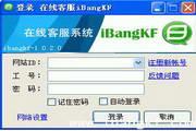iBangKF网站在线客服系统软件 2.0.16.0