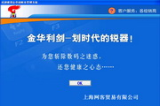 金华剑财务软件单机版 7.9
