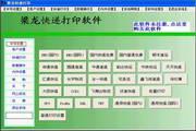 梁龙快递打印 1.1.44