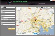 极速IP地图定位器 1.6
