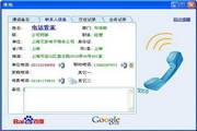 峰信电话管理系统