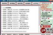 58财讯-私募内线 3.6