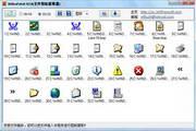 365文件图标提取器 2.5