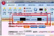 智打网店淘宝订单管理打印软件 121015