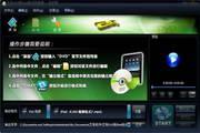 艾奇DVD到iPad格式转换器软件 3.80.506