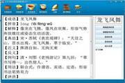 汉字字意词语成语查询软件