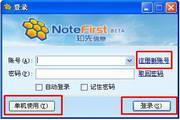 NoteFirst文献管理软件