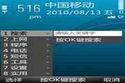 泡椒助手s60v2 1.1