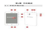 联想S860手机使用说明书