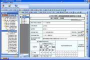 广东省建筑工程竣工验收技术资料统一用表