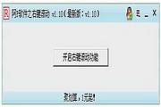 阿P软件之右键滚动 1.10